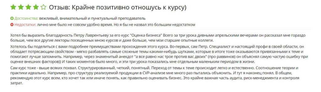 Еще один позитивчик, теперь на vshuf-otzyvy.ru/napravleniya-obucheniya/risk-menedzhment/