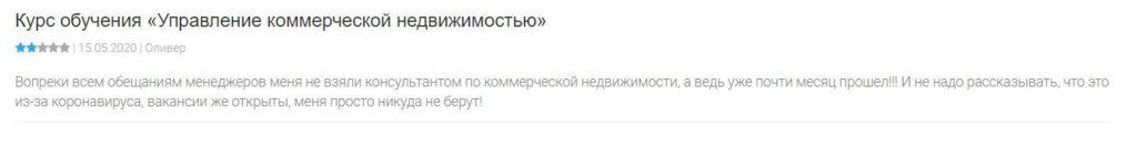 Обиженный Оливер поставил 4 балла, pravda-pravda.ru/business/business-training/vysshaya-shkola-upravleniya-finansami/