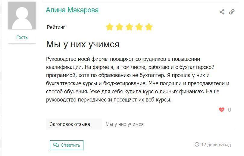 Сотрудники «со стороны», otzomir.com/reviews/26524/