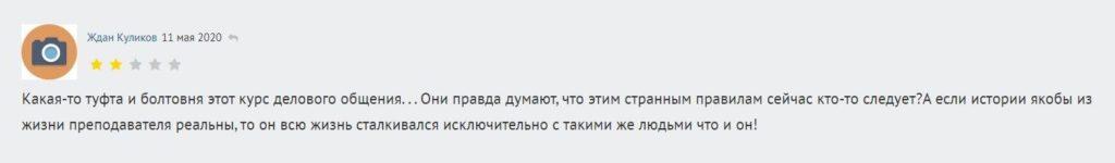 На vse-kursy.com/onlain/5320-finansovoe-planirovanie-kurs-obucheniya.html автор отвел душу