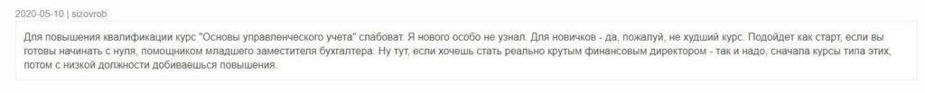 Новичкам пойдет, так считает Сизов, retwork.com/reviews/detail/?id=784197