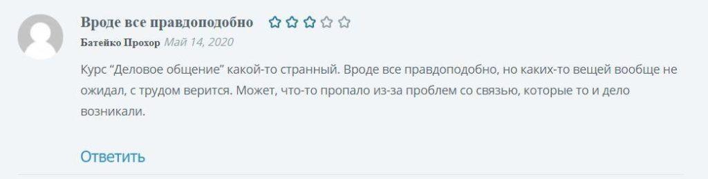 Парочка нелицеприятных мнений на kursotzyvy.com/company/vysshaya-shkola-upravleniya-finansami/