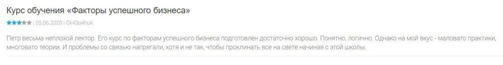 Про Петра Савельева на pravda-pravda.ru/business/business-training/vysshaya-shkola-upravleniya-finansami/