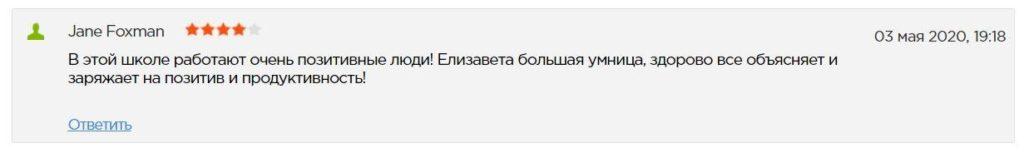 Сразу два противоречивых, но интересных мнения на spr.ru/moskva/otzyvy/visshaya-shkola-upravleniya-finansami-vshuf.html