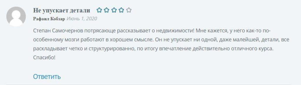 Рафаил Кобзар orghost.ru/moskwa/com-wysshaja-shkola-uprawlenija-finansami восторгается Степаном Самочерновым, с чего бы это?