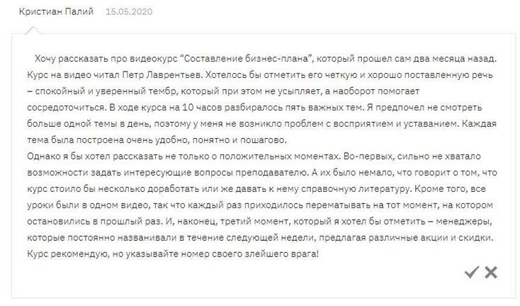 Кристиан Палий отписался в отзыве на hashtap.com/p/7owE79XWAge2