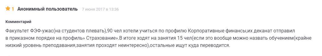 А вот и негатив, на том же zoon.ru