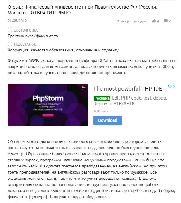 Абсолютно противоположное мнение на том же otzovik.com