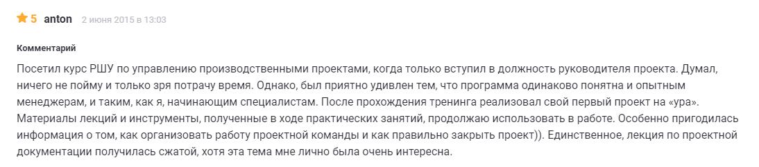 Антон доволен курсом по Управлению производственными процессами