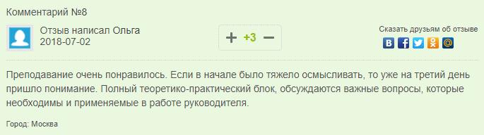 Не сразу, но Ольга смогла втянуться в учебный процесс