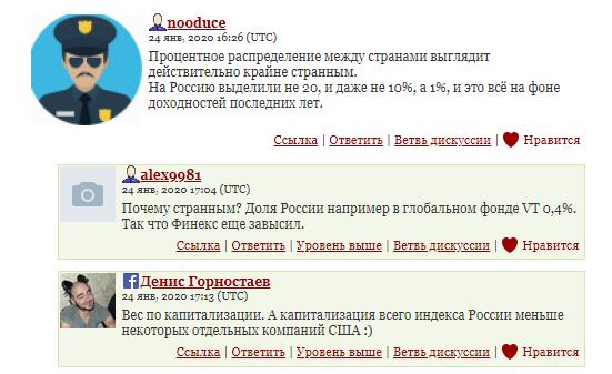 Спор о доле российских акций в портфеле