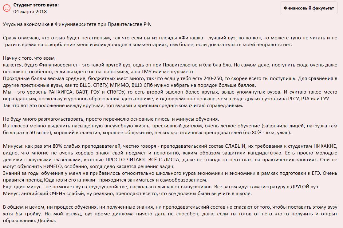 Тот же сайт tabiturient.ru, но совсем другая тональность